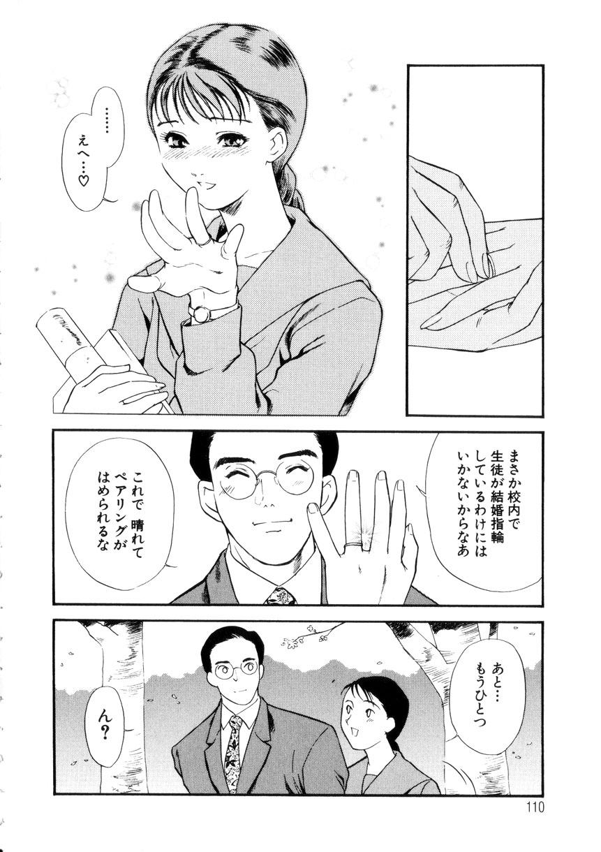 Hitozuma Moyou 4 Yogarizuma 108