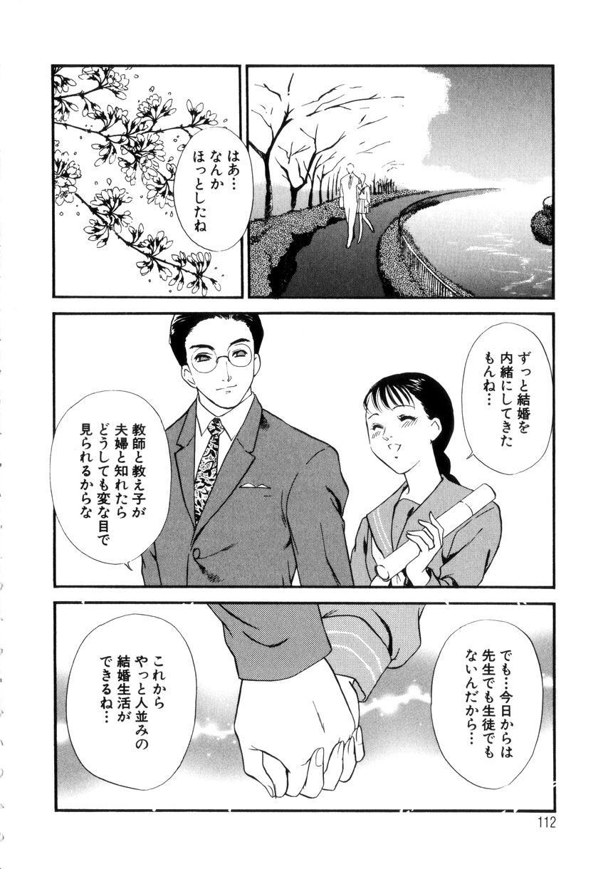 Hitozuma Moyou 4 Yogarizuma 110