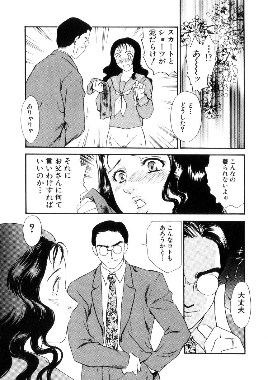 Hitozuma Moyou 4 Yogarizuma 121