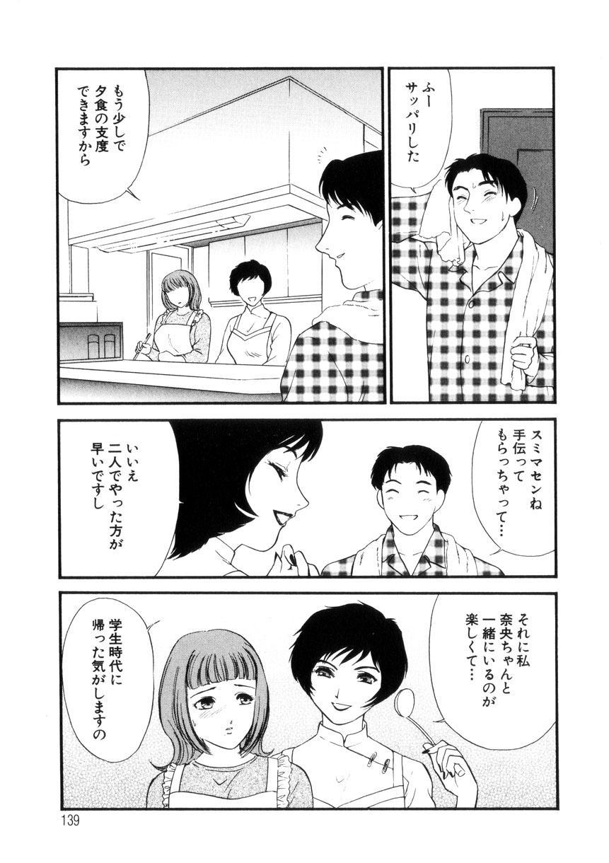 Hitozuma Moyou 4 Yogarizuma 137