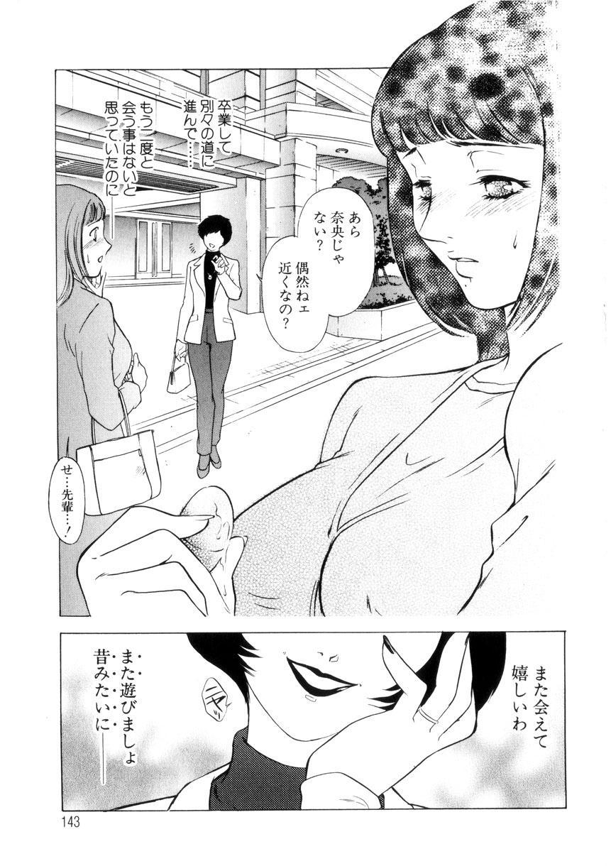 Hitozuma Moyou 4 Yogarizuma 141