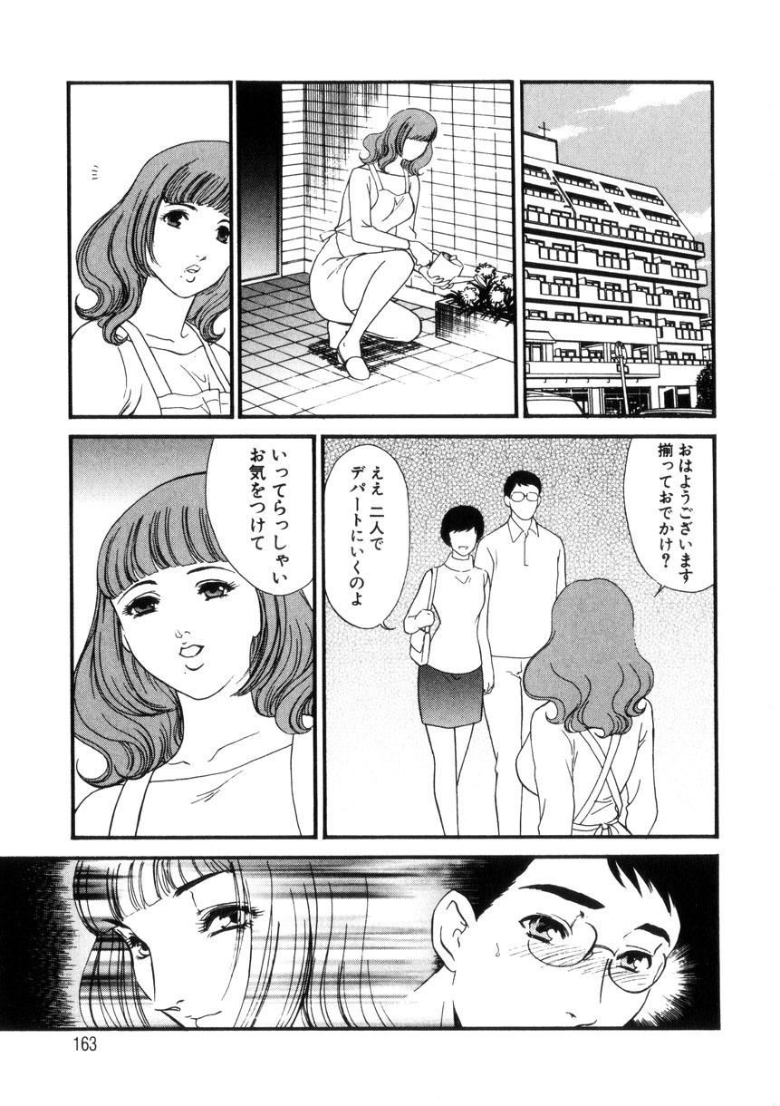 Hitozuma Moyou 4 Yogarizuma 161