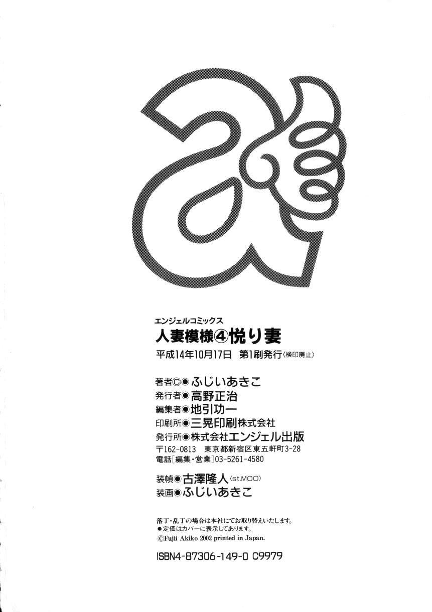 Hitozuma Moyou 4 Yogarizuma 169