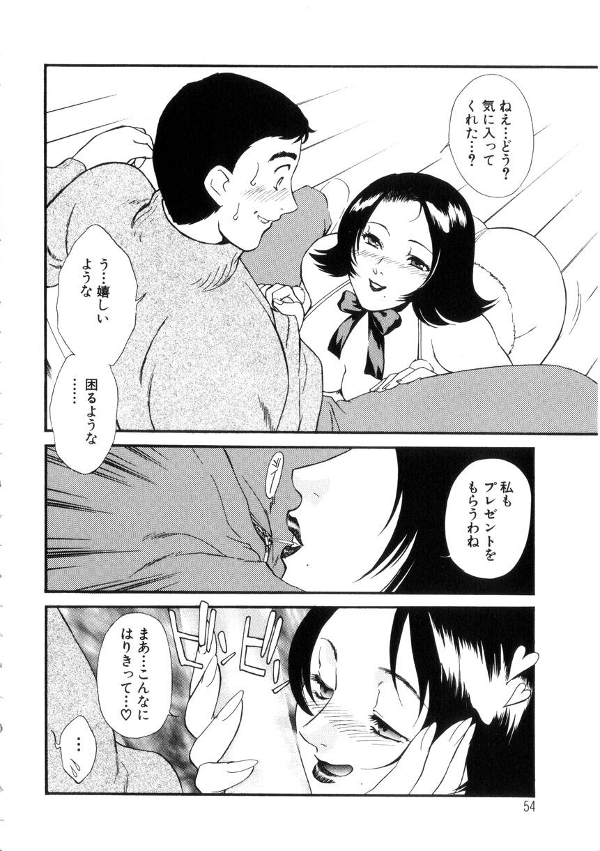 Hitozuma Moyou 4 Yogarizuma 54