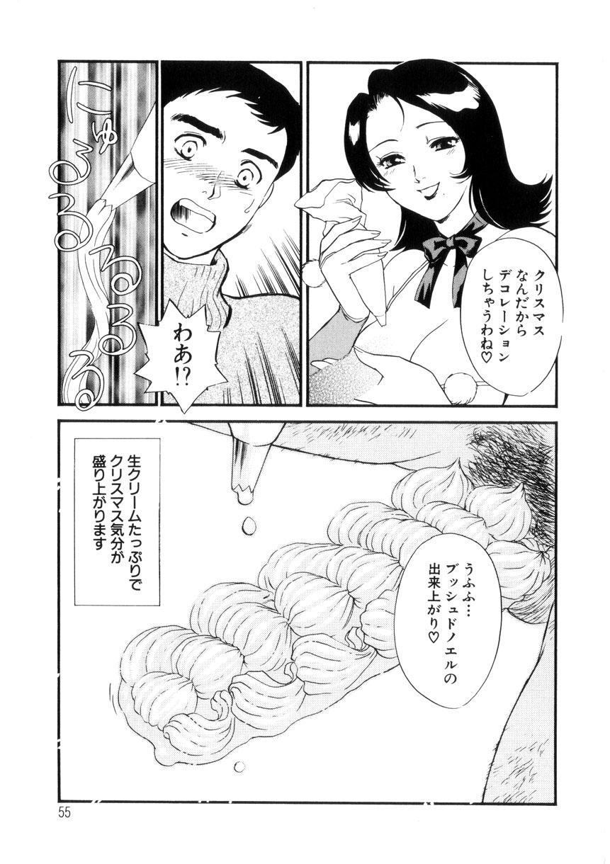 Hitozuma Moyou 4 Yogarizuma 55