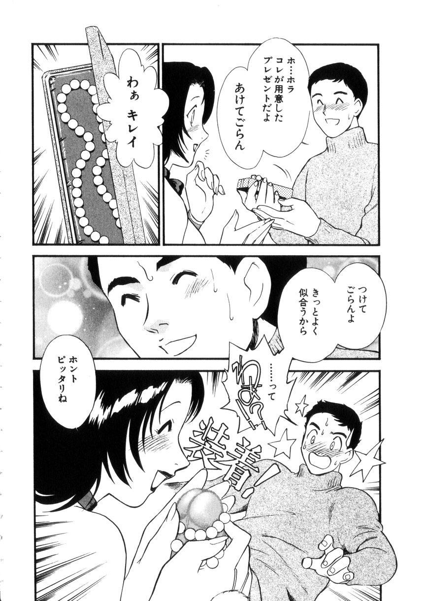 Hitozuma Moyou 4 Yogarizuma 60