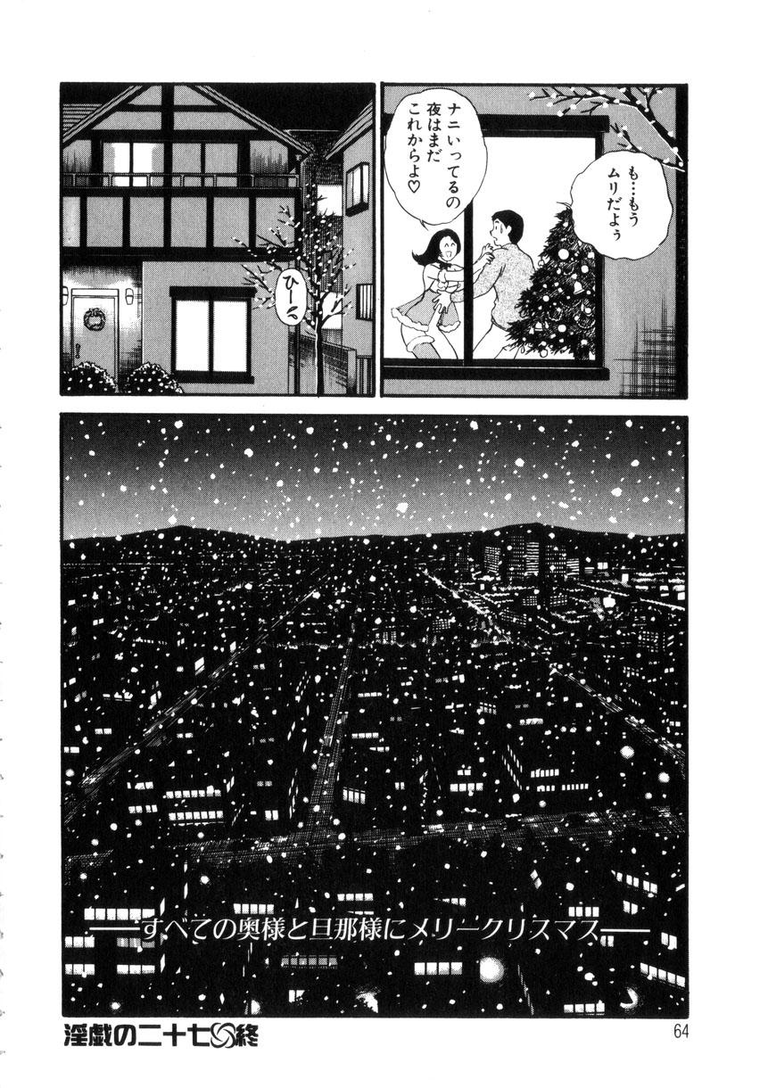 Hitozuma Moyou 4 Yogarizuma 64