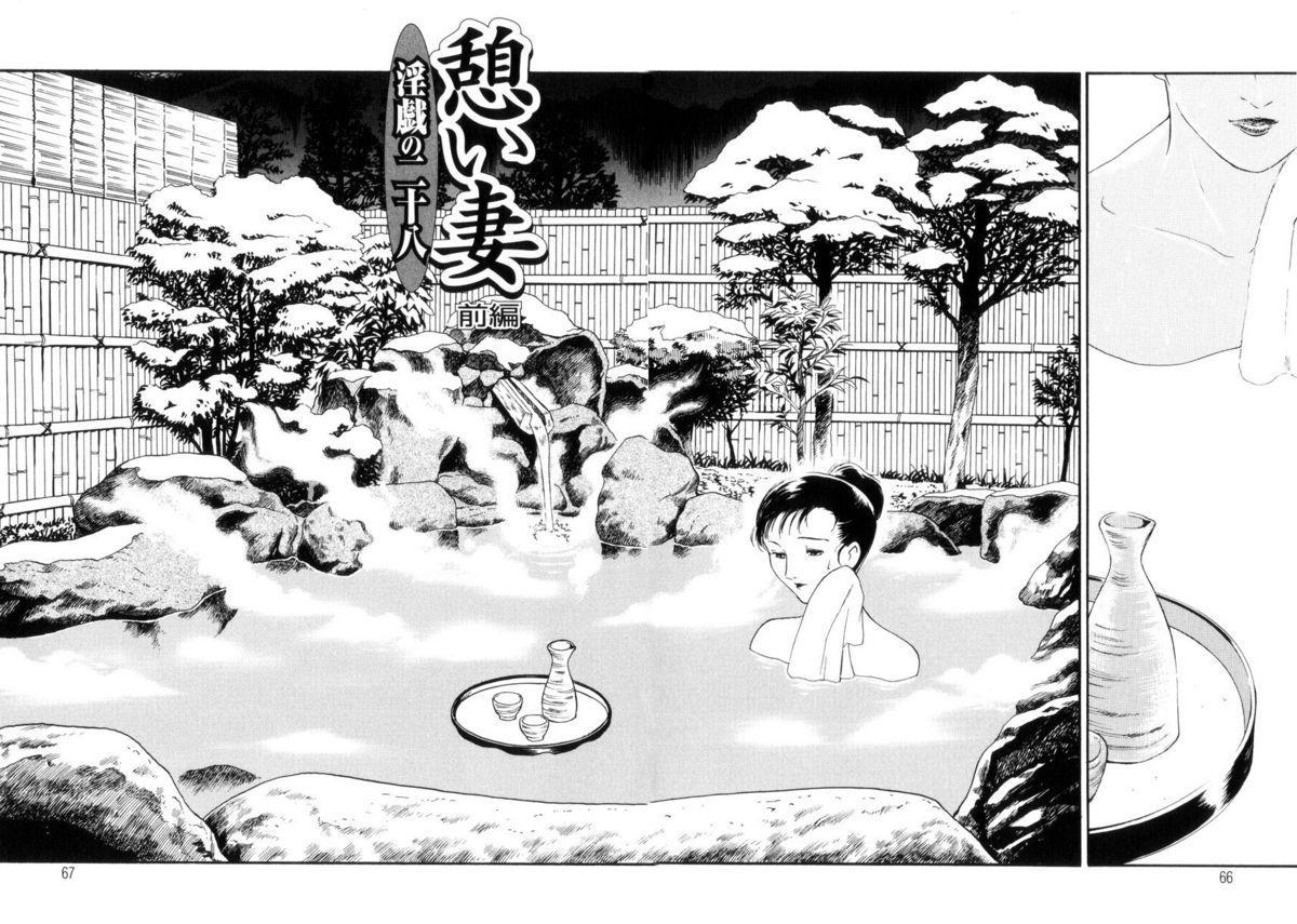 Hitozuma Moyou 4 Yogarizuma 66