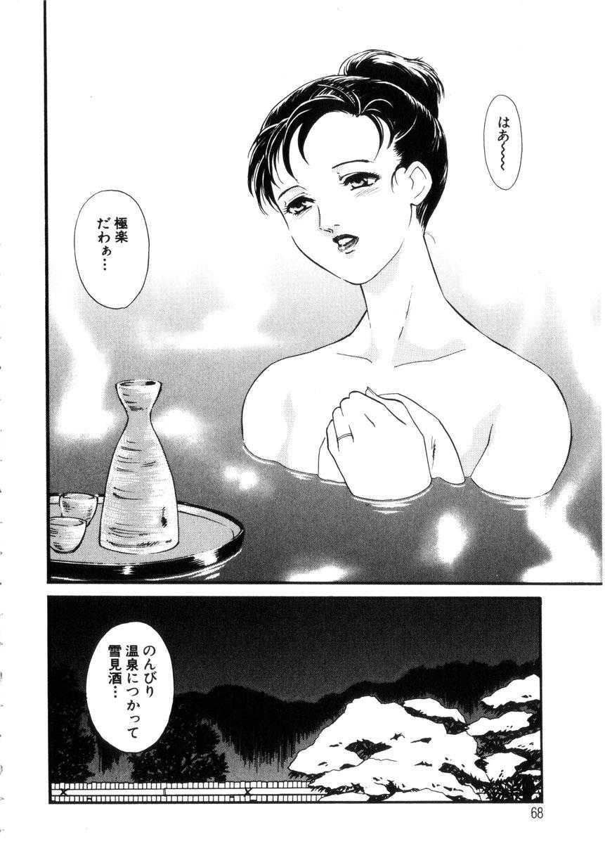 Hitozuma Moyou 4 Yogarizuma 67