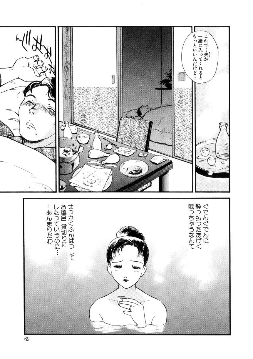 Hitozuma Moyou 4 Yogarizuma 68