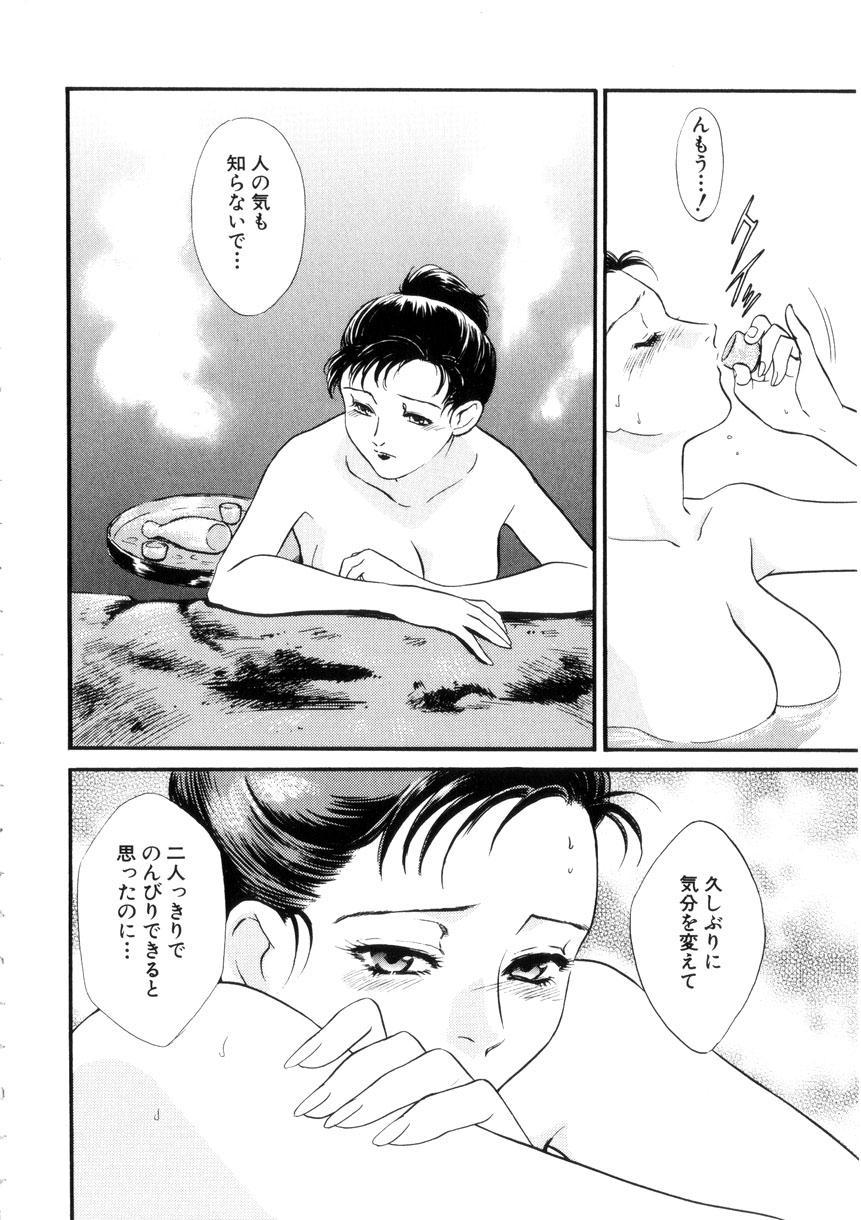 Hitozuma Moyou 4 Yogarizuma 69