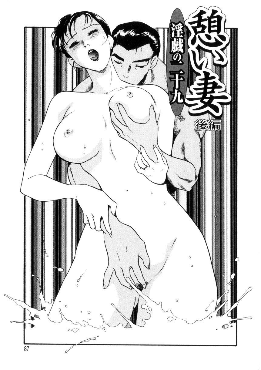 Hitozuma Moyou 4 Yogarizuma 86