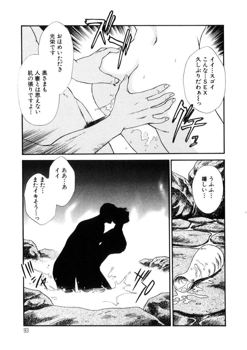 Hitozuma Moyou 4 Yogarizuma 92