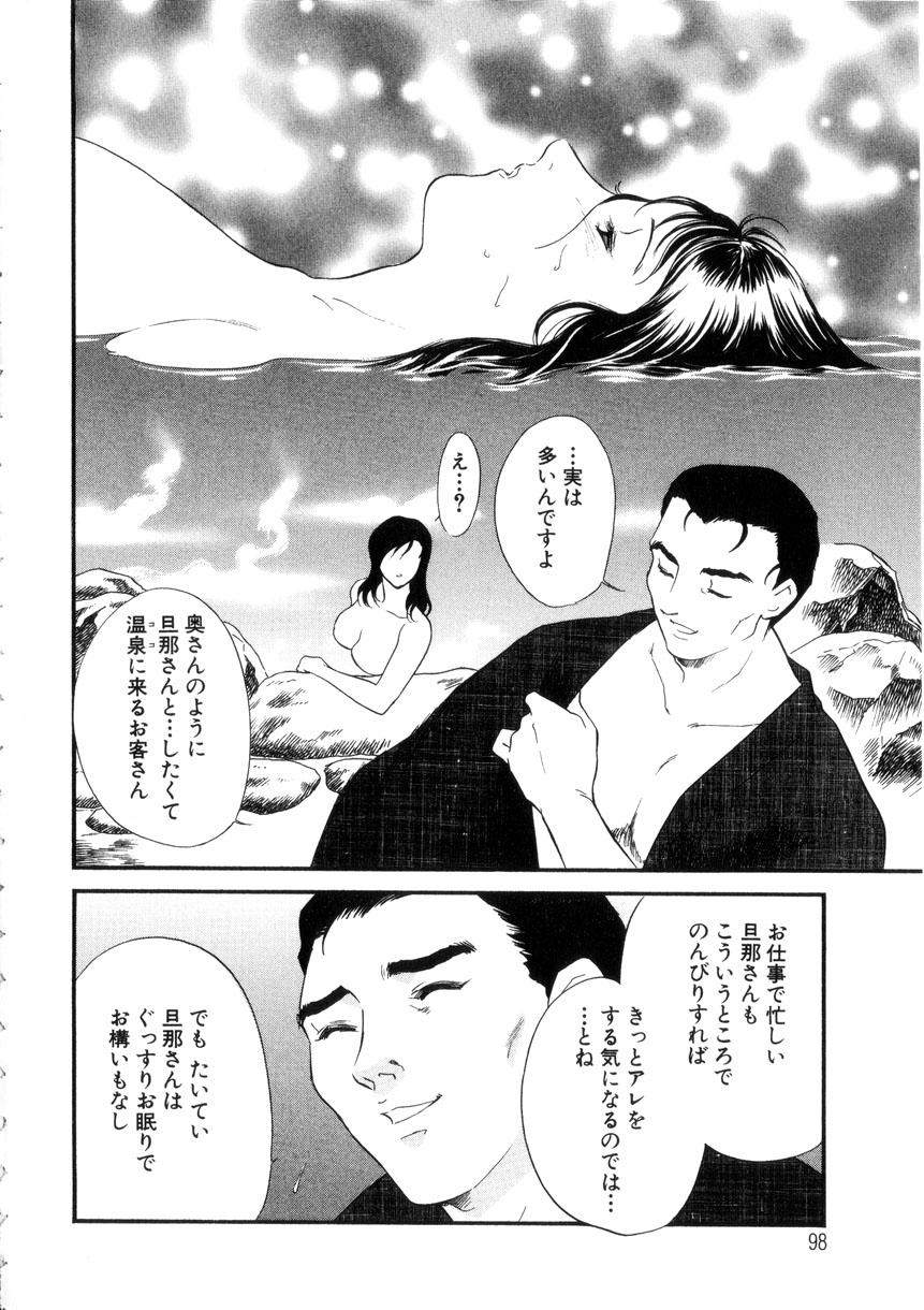 Hitozuma Moyou 4 Yogarizuma 96
