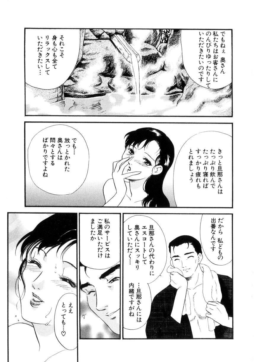 Hitozuma Moyou 4 Yogarizuma 97
