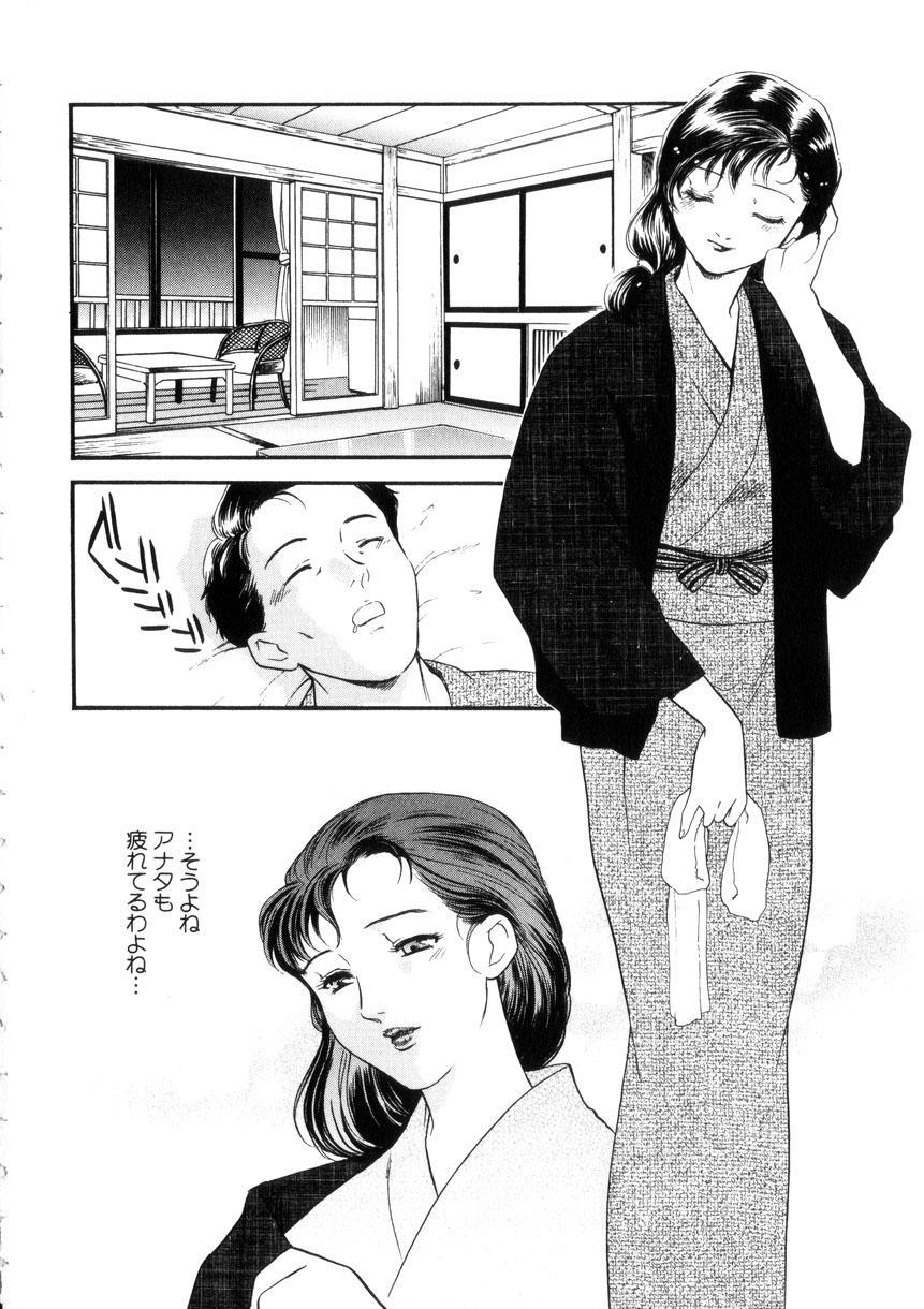 Hitozuma Moyou 4 Yogarizuma 98