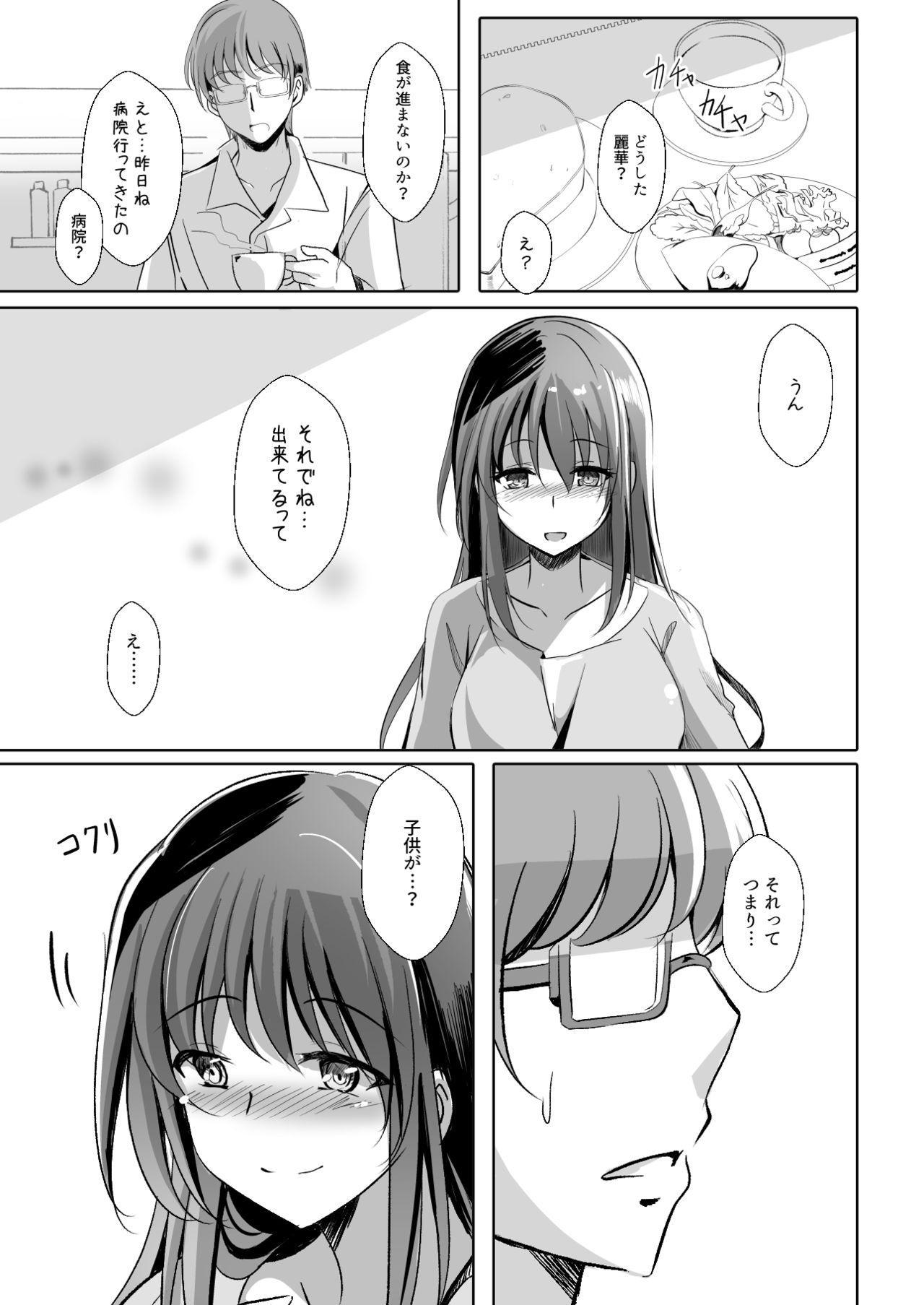 Hitozuma o Saimin Ecchi de Haramaseru made 18