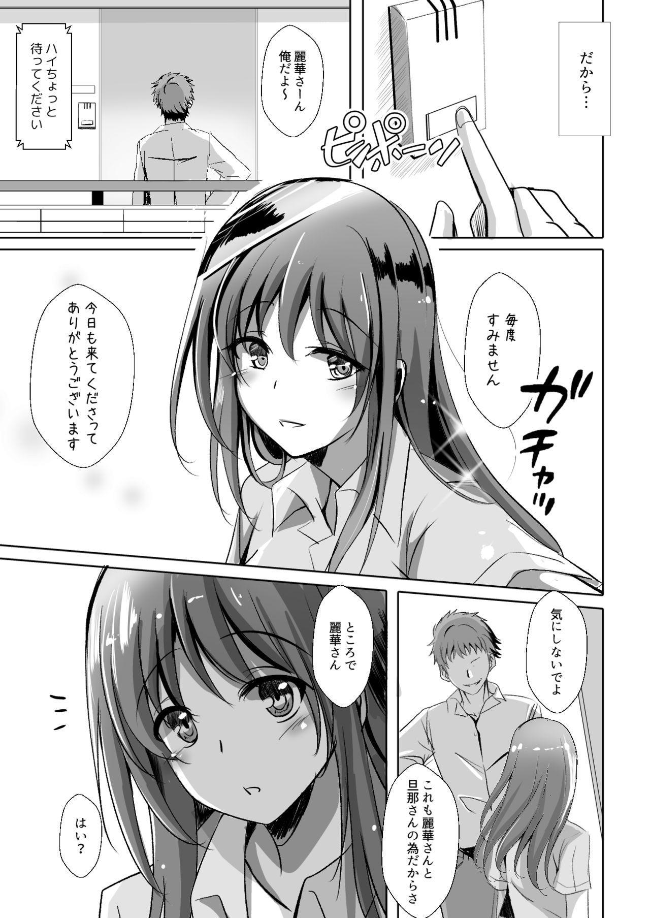 Hitozuma o Saimin Ecchi de Haramaseru made 4