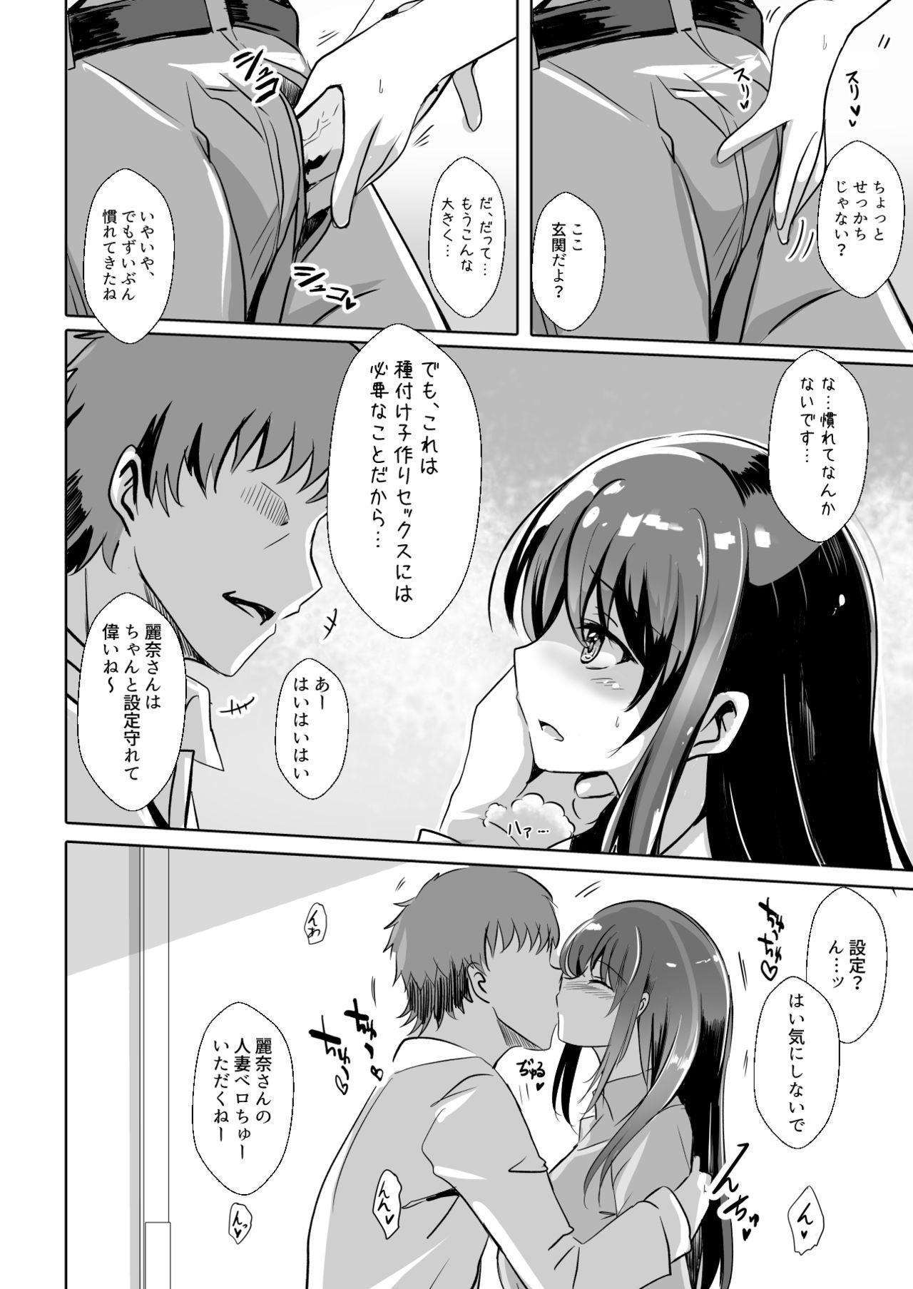 Hitozuma o Saimin Ecchi de Haramaseru made 5