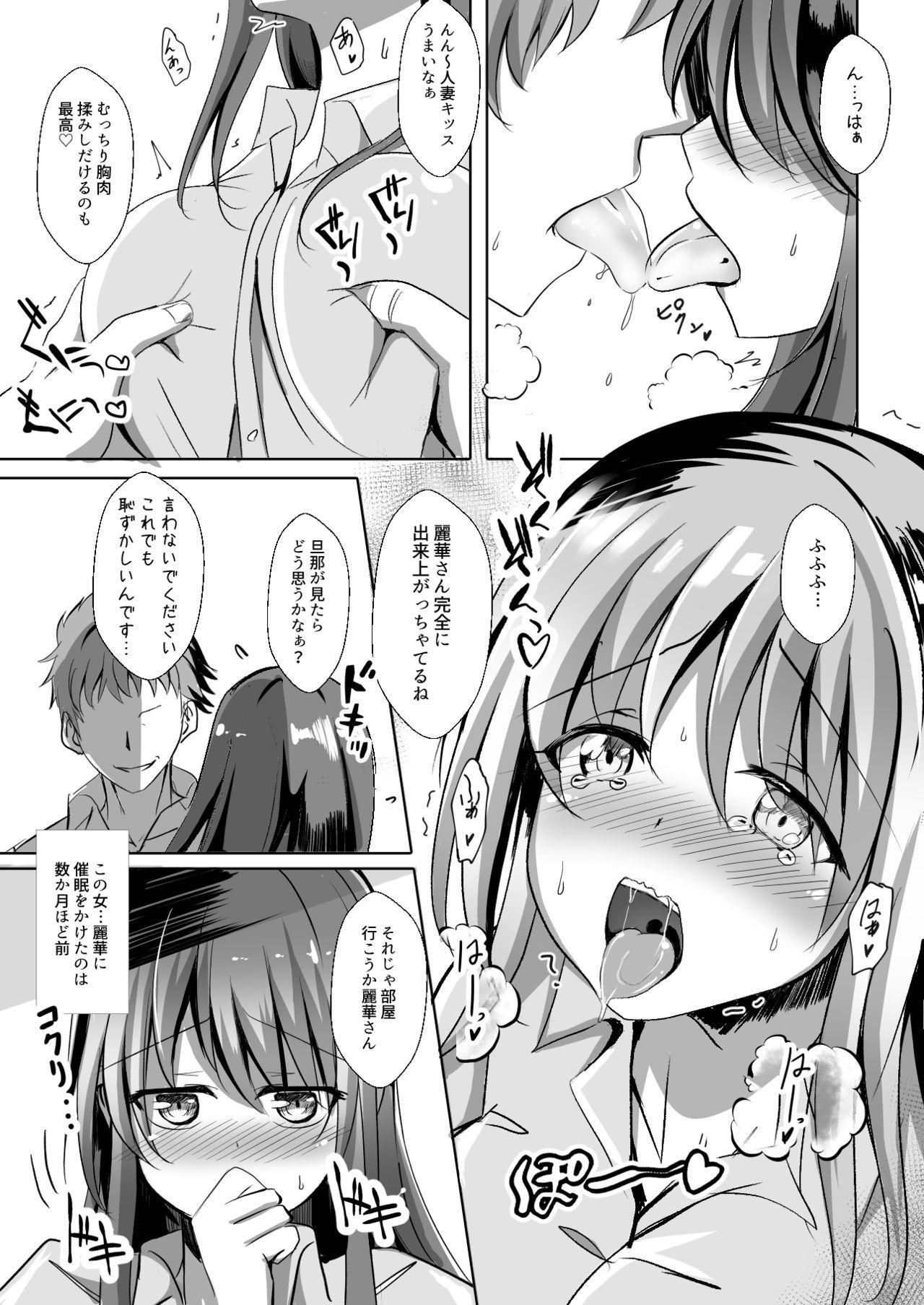 Hitozuma o Saimin Ecchi de Haramaseru made 6