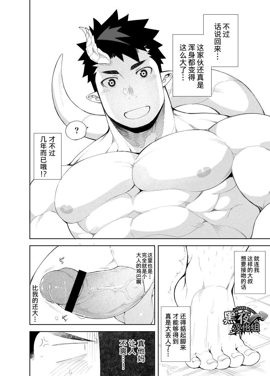 Kizu × Kizu | 独角×疤 15