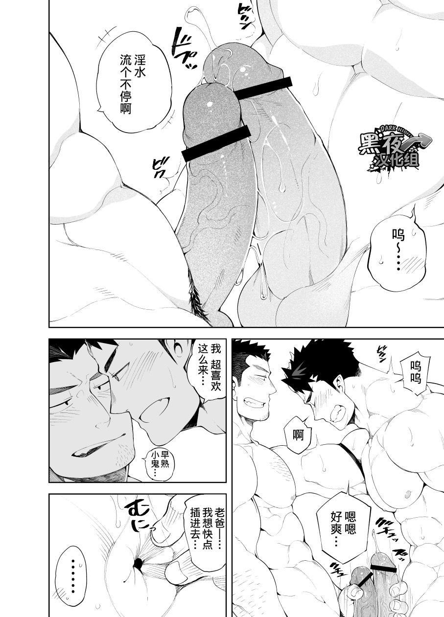 Kizu × Kizu | 独角×疤 17
