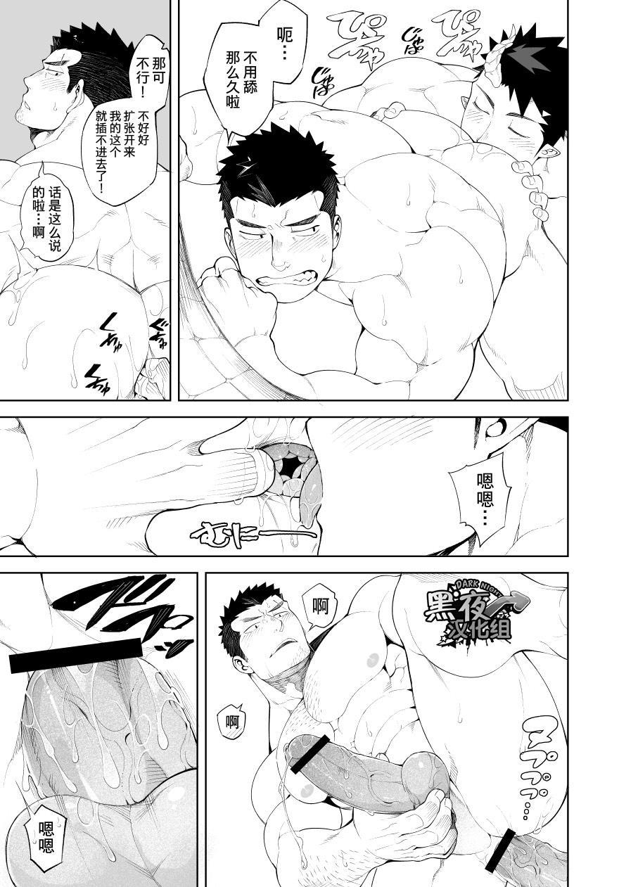 Kizu × Kizu | 独角×疤 18