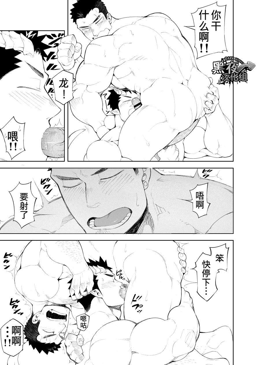 Kizu × Kizu | 独角×疤 22