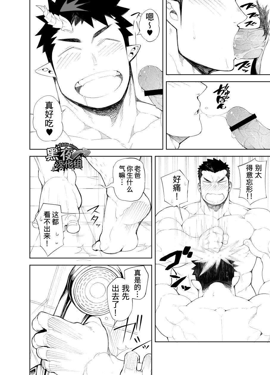 Kizu × Kizu | 独角×疤 23