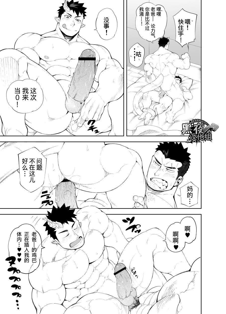 Kizu × Kizu | 独角×疤 26