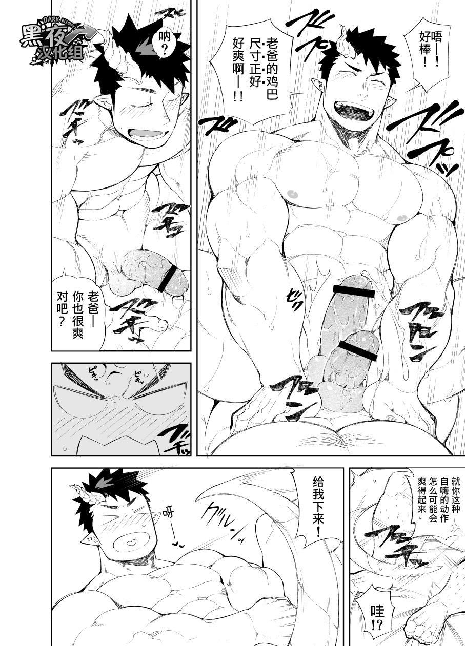 Kizu × Kizu | 独角×疤 27