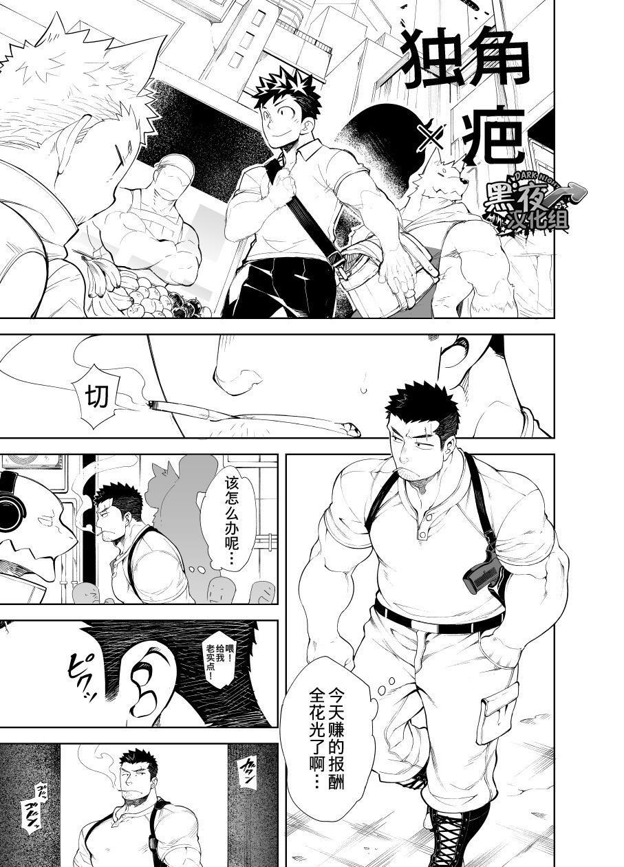 Kizu × Kizu | 独角×疤 2