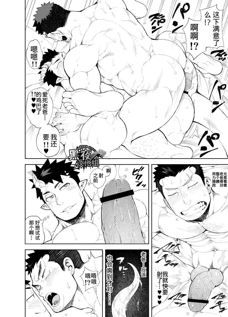 Kizu × Kizu | 独角×疤 29