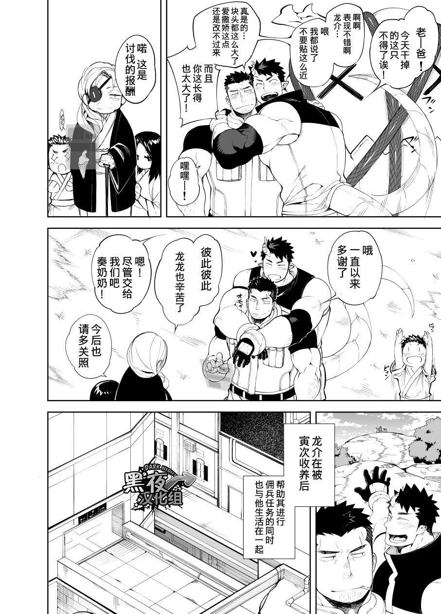 Kizu × Kizu | 独角×疤 7
