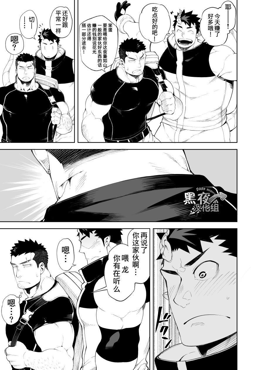 Kizu × Kizu | 独角×疤 8