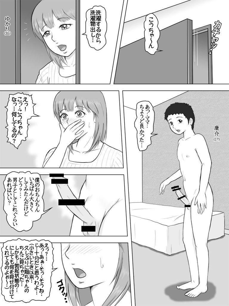 Musuko ga Bokki Chinko o Misetsukete Yuuwaku Shite Kita Hi 0