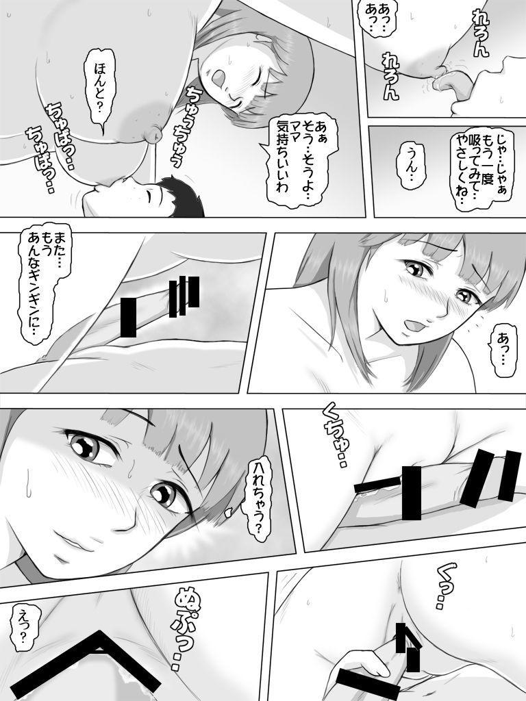 Musuko ga Bokki Chinko o Misetsukete Yuuwaku Shite Kita Hi 10