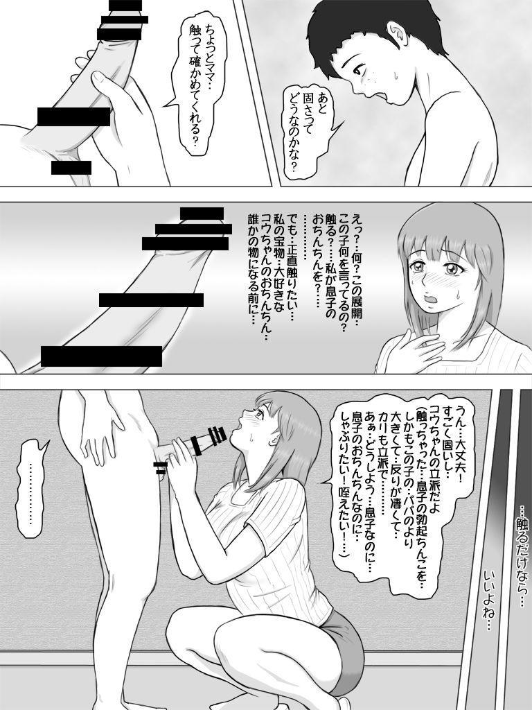Musuko ga Bokki Chinko o Misetsukete Yuuwaku Shite Kita Hi 1