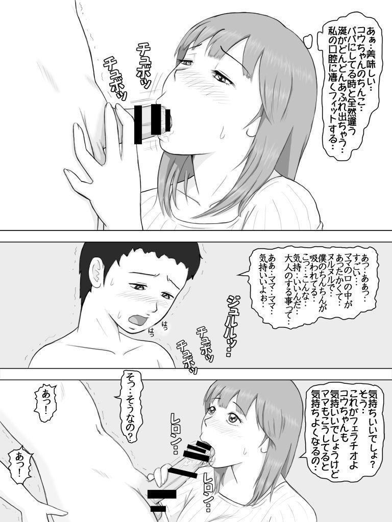 Musuko ga Bokki Chinko o Misetsukete Yuuwaku Shite Kita Hi 3