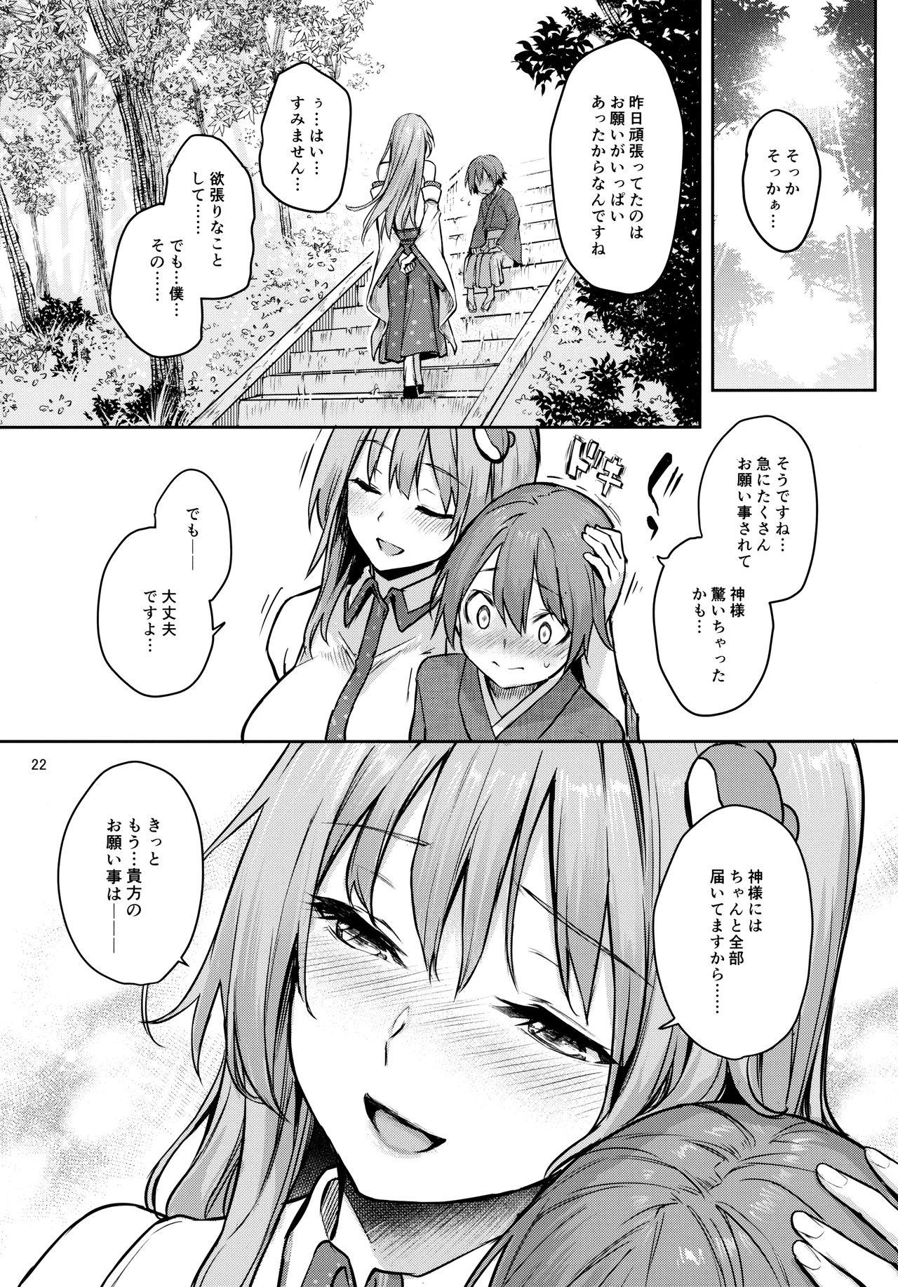 ANMITSU TOUHOU THE AFTER Vol.2 20
