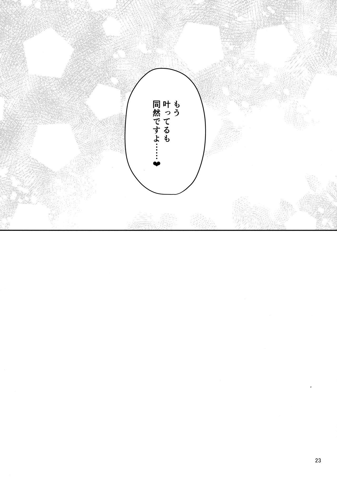 ANMITSU TOUHOU THE AFTER Vol.2 21