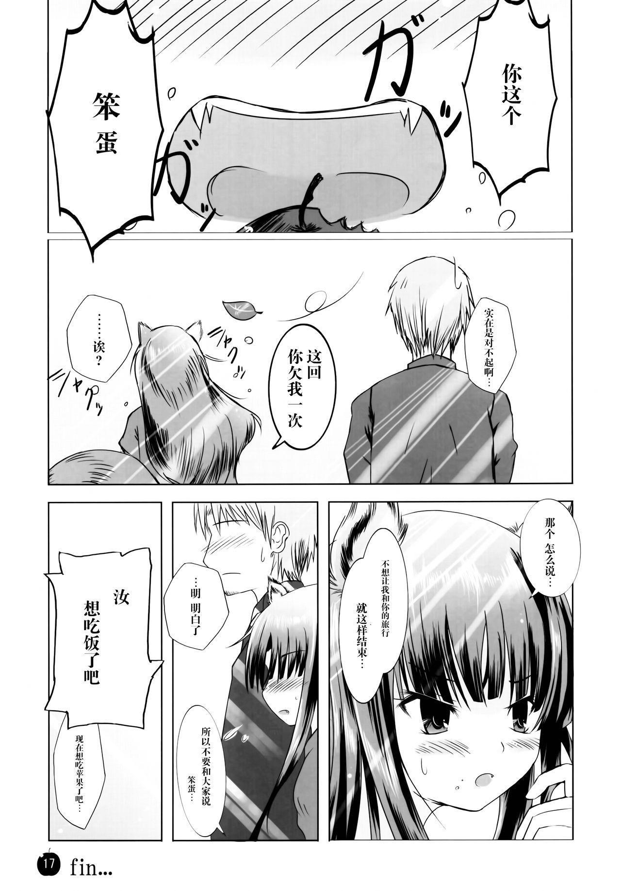 Amairo no Kimi o Aisu 16