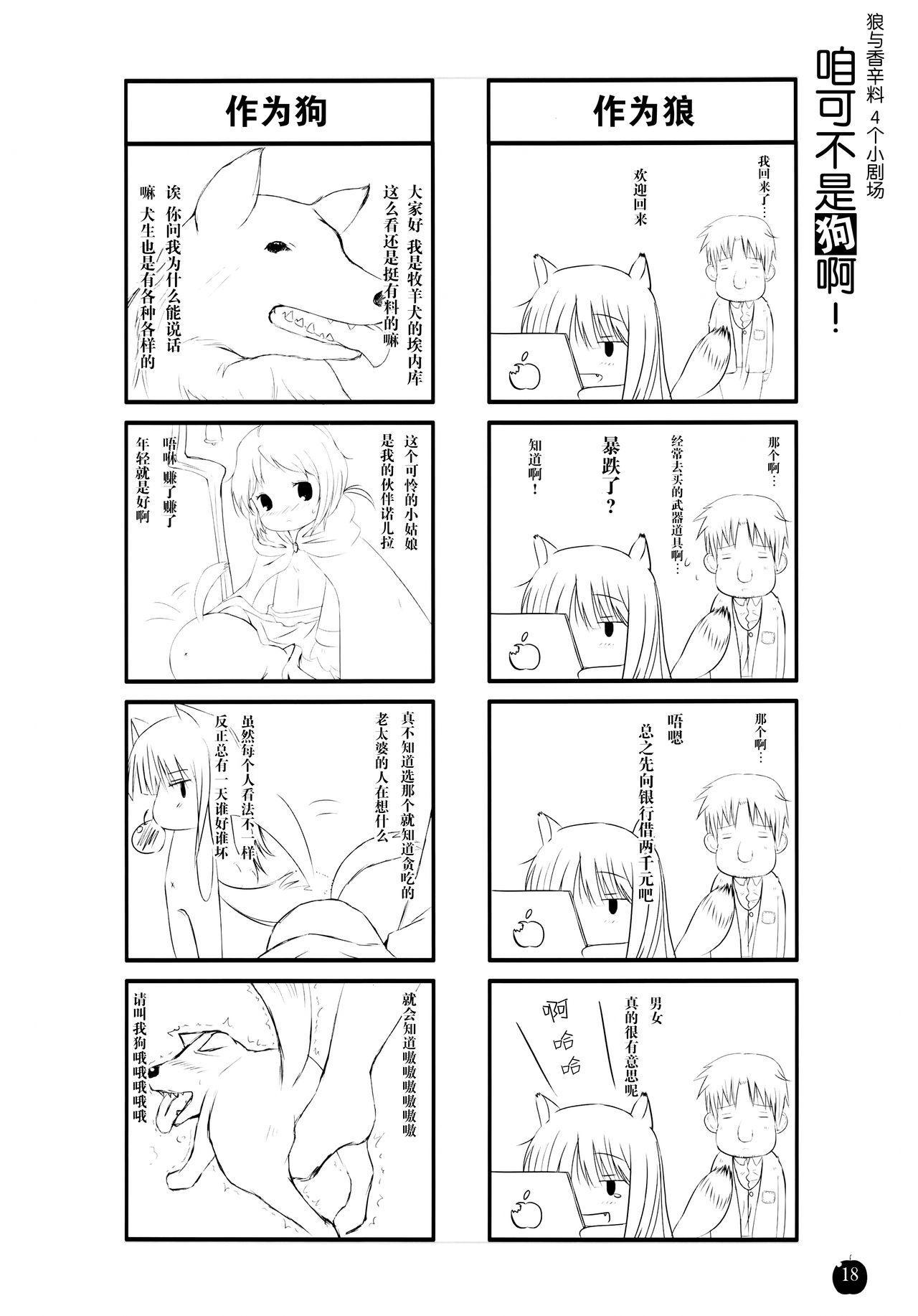 Amairo no Kimi o Aisu 17