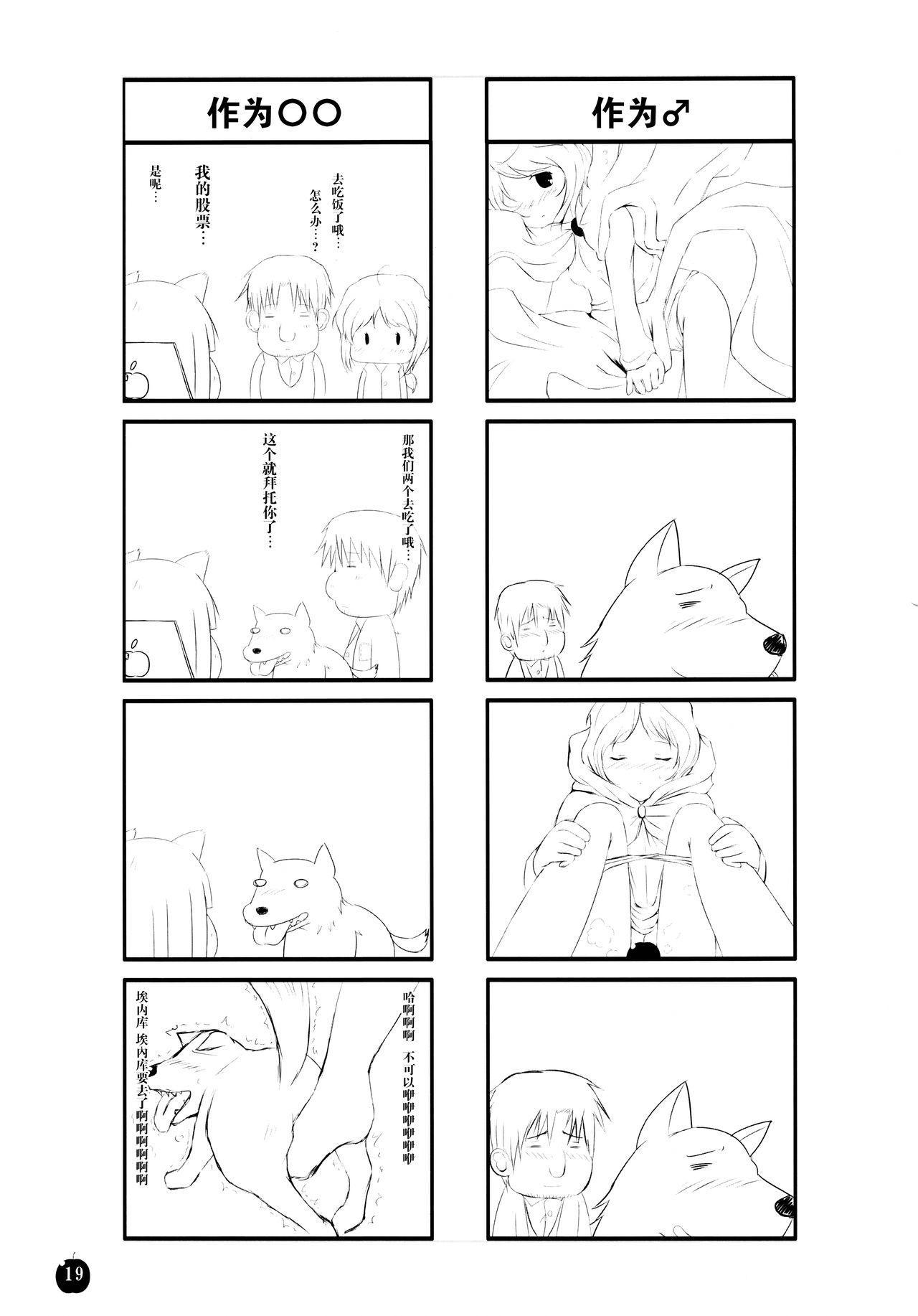 Amairo no Kimi o Aisu 18