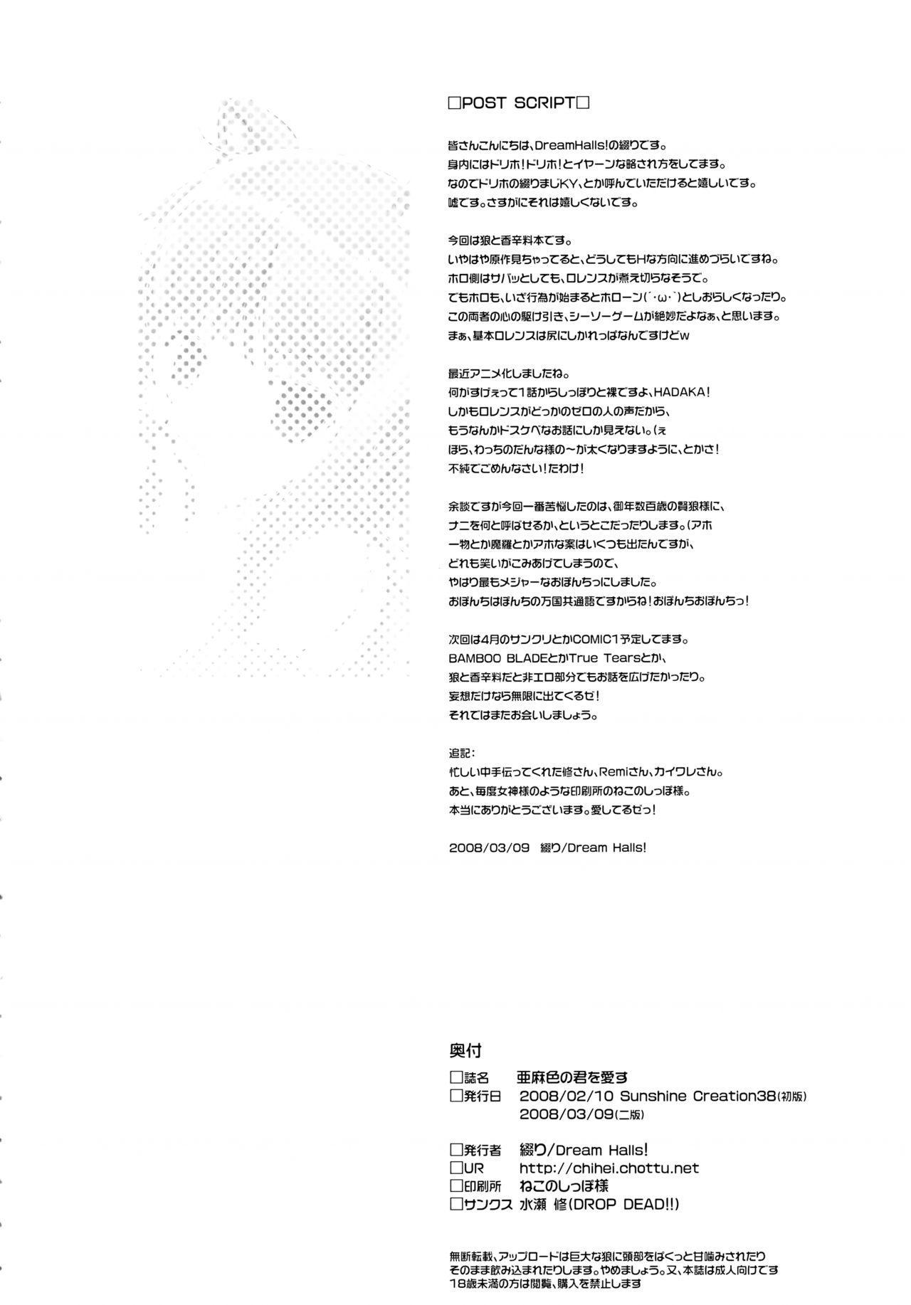 Amairo no Kimi o Aisu 21