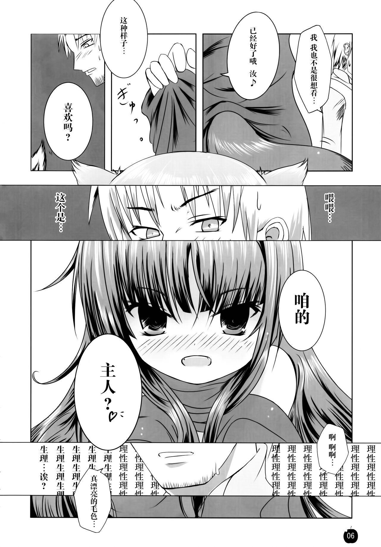 Amairo no Kimi o Aisu 5