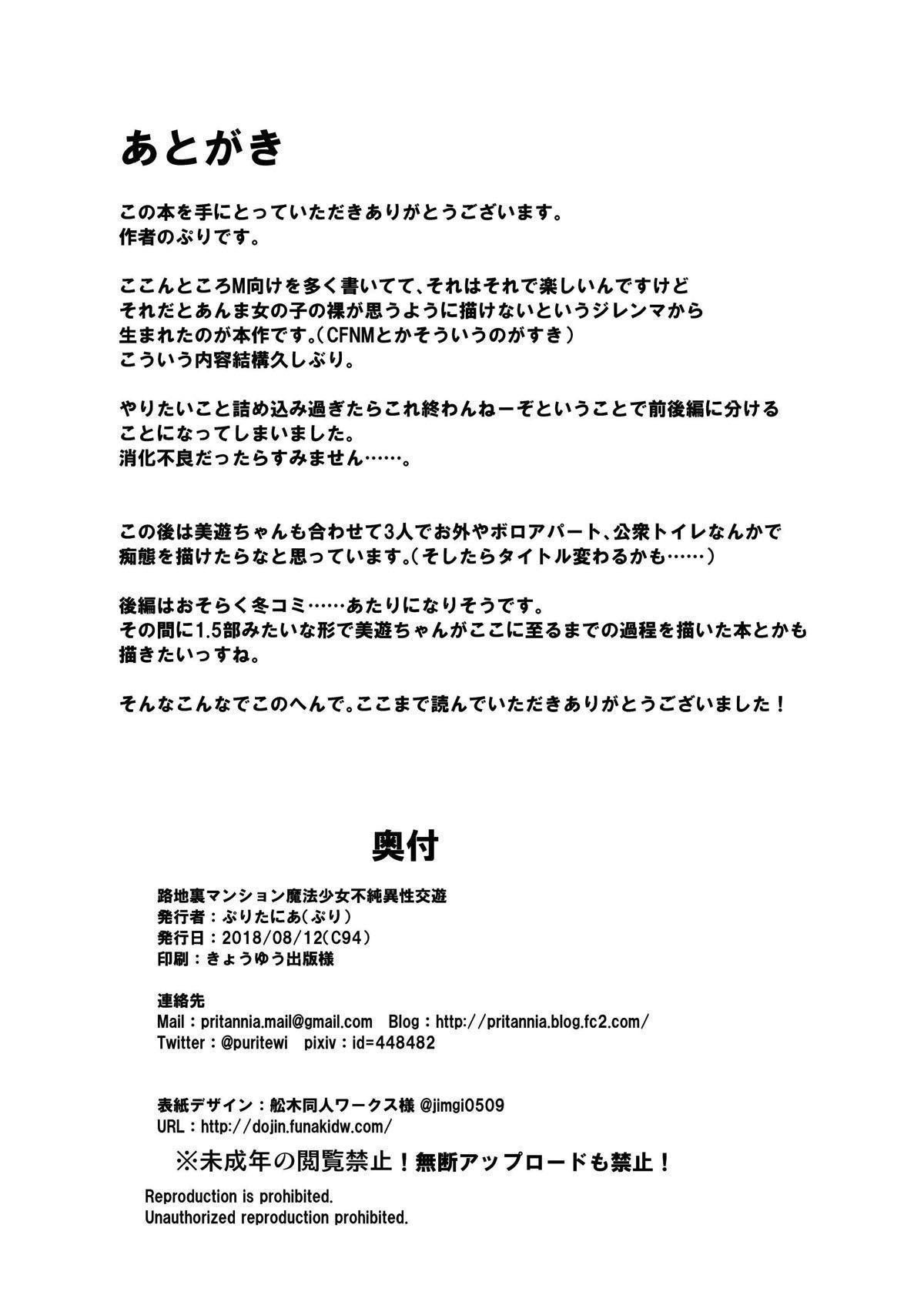 Rojiura Mansion Mahou Shoujo Fujun Isei Kouyuu Zenpen 21