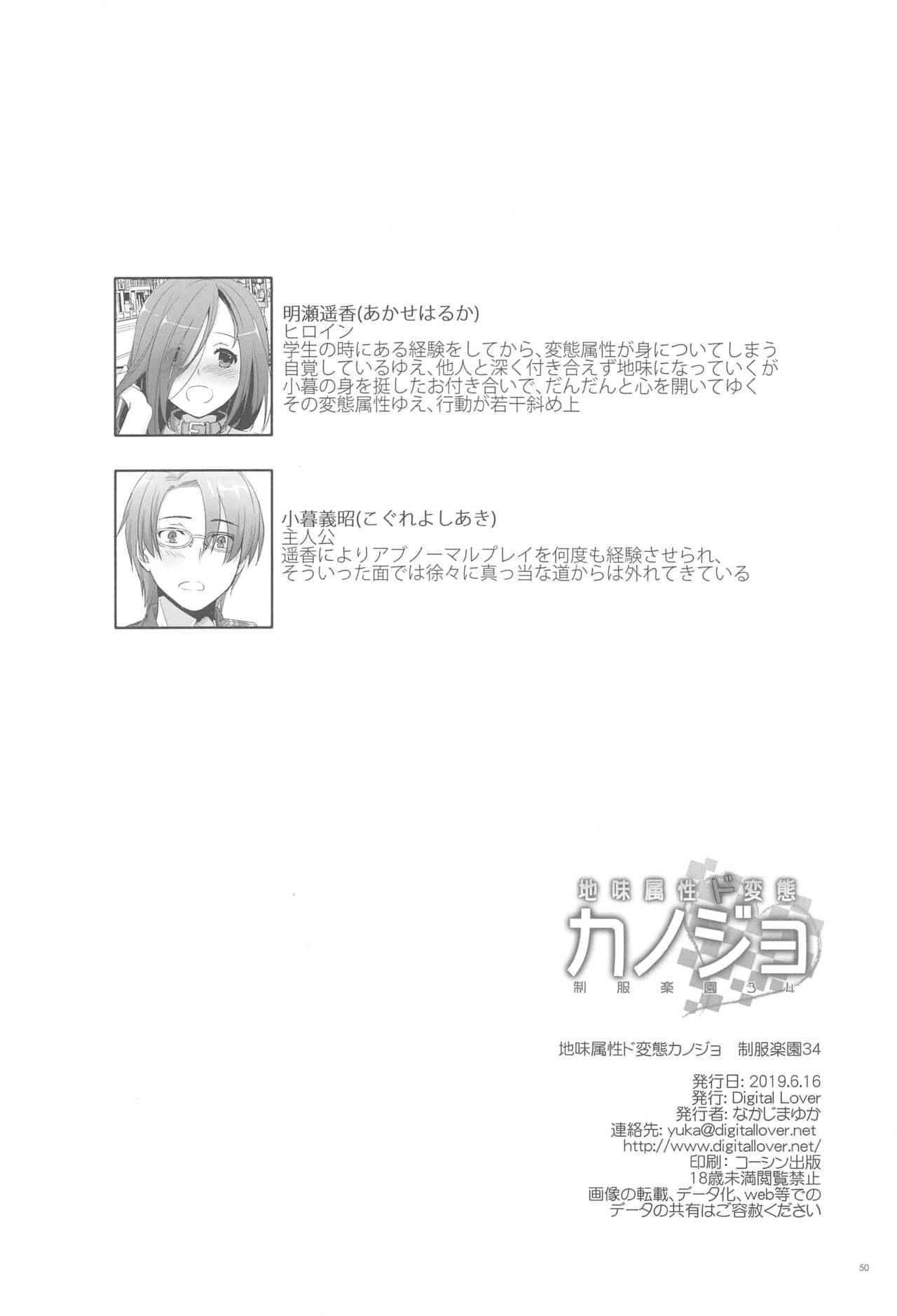 Jimi Zokusei Dohentai Kanojo Seifuku Rakuen 34 48
