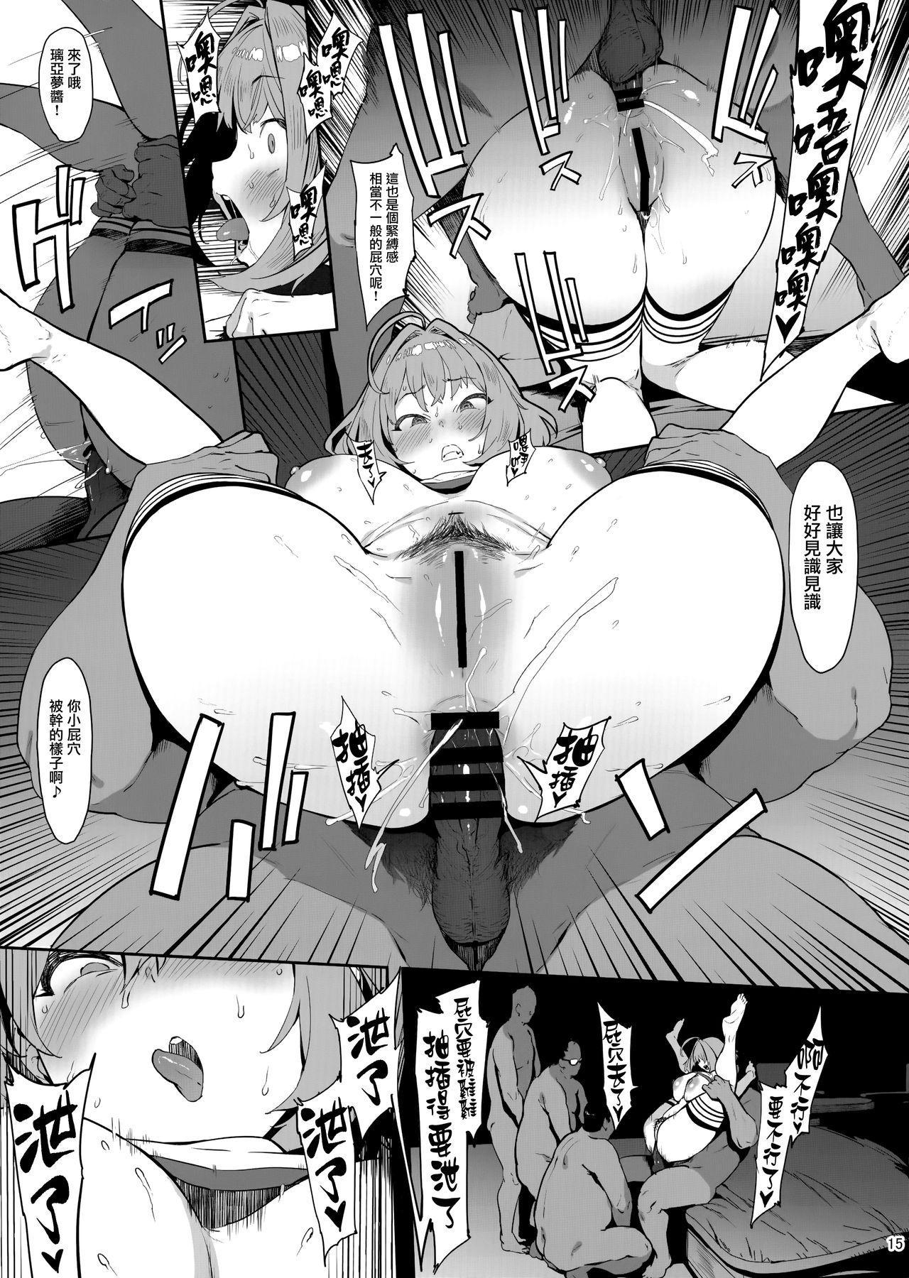 Yume Miru Kusuri 14