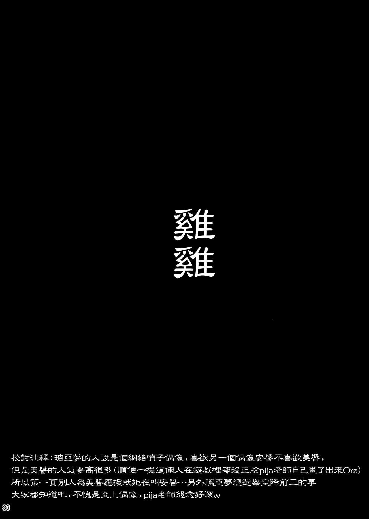Yume Miru Kusuri 35